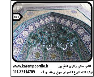 ساخت مسجد با کاغذ کاشی معرق و نحوه طراحی ساخت و اجرا - کاشی سنتی کاظم پور